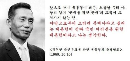 박정희의 명언.jpg